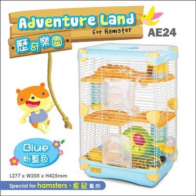 《Life M》【倉鼠小鼠】Alice歷奇樂園 AE23 AE24 豪華倉鼠籠 小鼠籠