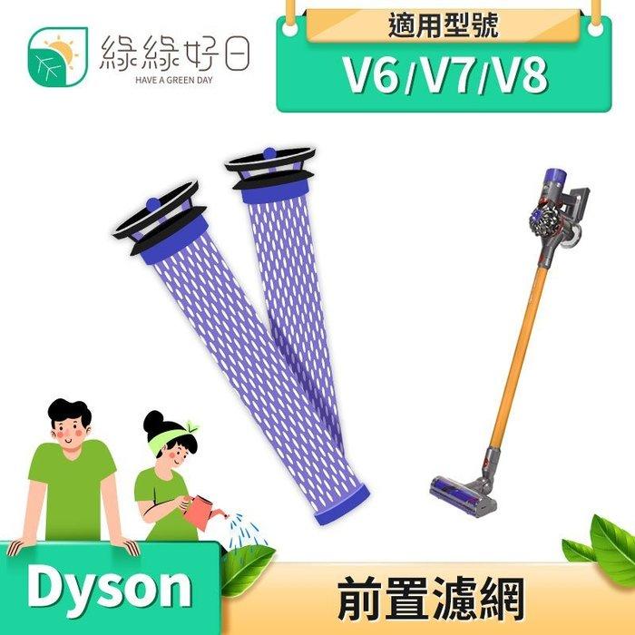 綠綠好日 Dyson戴森 手持吸塵器前置濾網雙入組 副廠濾網 V6/V7/V8適用 吸塵器配件 dyson濾網