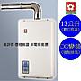 高評價 櫻花牌 SH-1333 SH1333 13L 強制排氣 SH-1335  數位恆溫熱水器 全省可安裝 最低價
