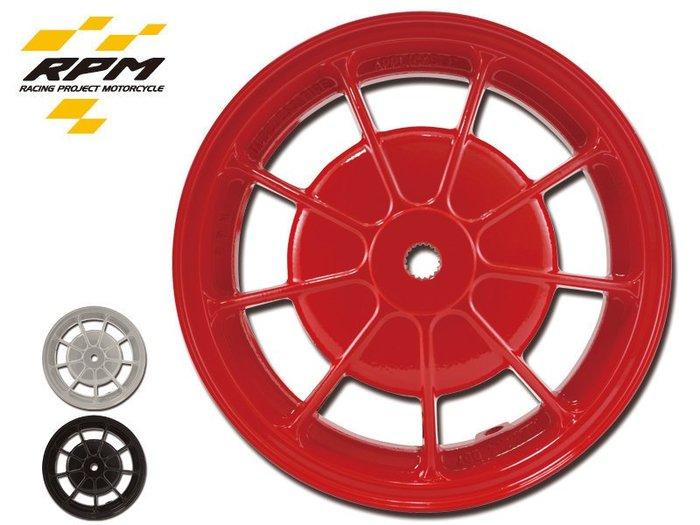 駿馬車業 出清特價 RPM (12吋) BWS125/雷霆/超5雙碟/G6 黑/銀/紅/金10爪輪框一組3990