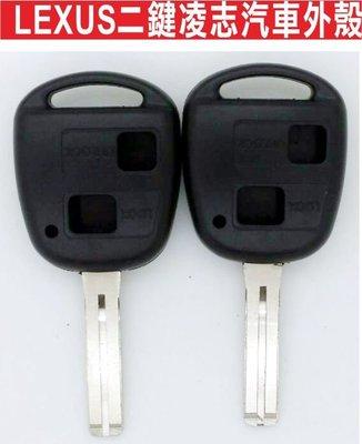 遙控器達人LEXUS凌志汽車二鍵 IS200 GS300 ES300 RX300 RX330 ES330 鑰匙外殼斷裂