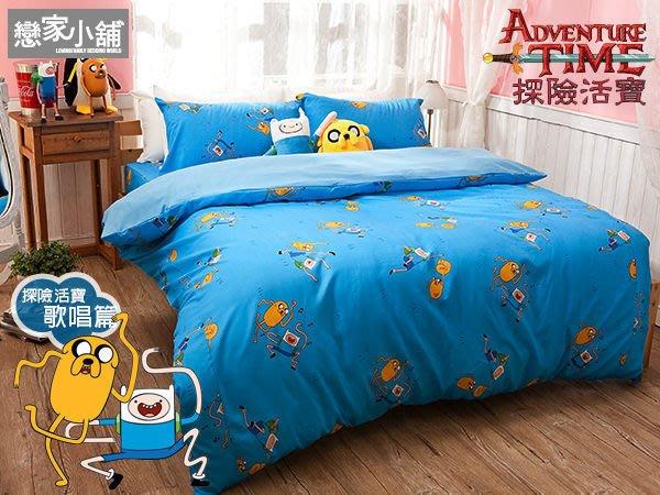 床包 / 雙人加大【探險活寶-歌唱篇】含兩件枕套,卡通磨毛工法,戀家小舖台灣製ABF301