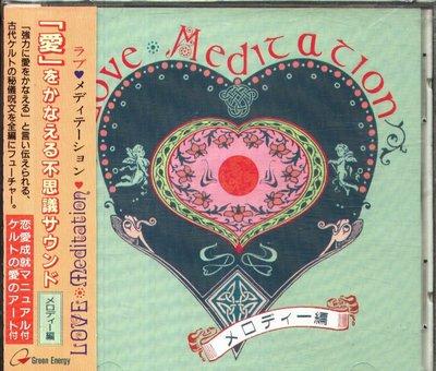 八八 - love meditation 「愛」をかなえる不思議サウンド~メロディー編 ラブ・メディテーション - 日版