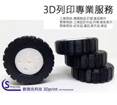 【創微克科技】3D列印專業服務.高雄3D列印.打印 客製化 繪圖製圖設計 後製加工 小量產.打樣.商品原型.建築模型