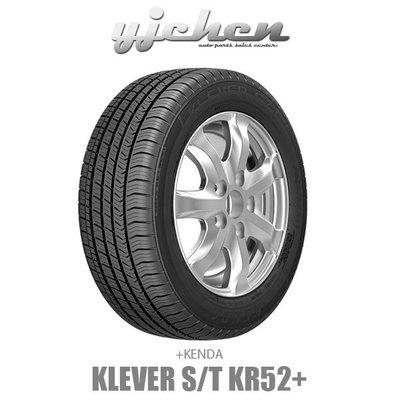 《大台北》億成輪胎鋁圈量販中心-建大輪胎 Klever ST KR52 215/70R16