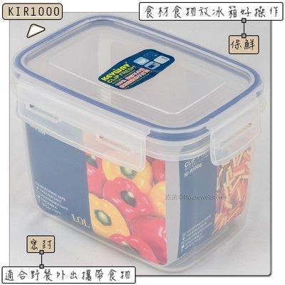 KIR-1000 天廚長型保鮮盒 √1000mL √冰箱保鮮 √野餐攜帶 √台灣製造 √高cp值 √四邊樂扣 台北市