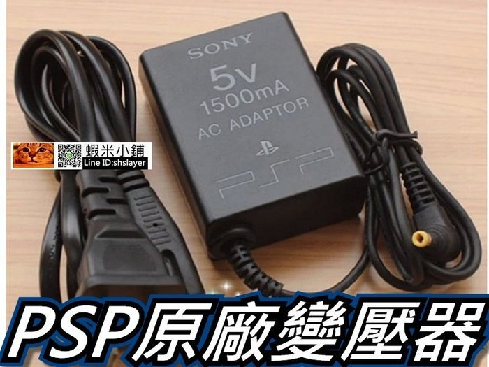 SONY PSP原廠變壓器/充電器/旅充/電源供應器 5V 1500mA 型號PSP380 桃園《蝦米小鋪》