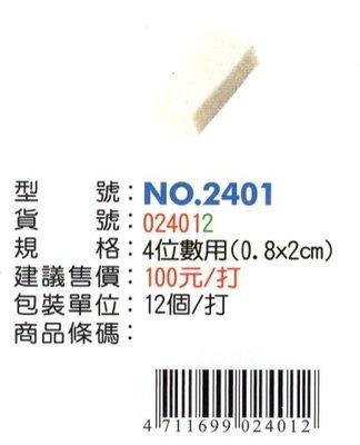 號碼機棉 徠福 NO.2401~4位數字跳碼機(0.8*2.0公分)號碼機海綿耗材、適用各牌號碼機,特價70元~12入