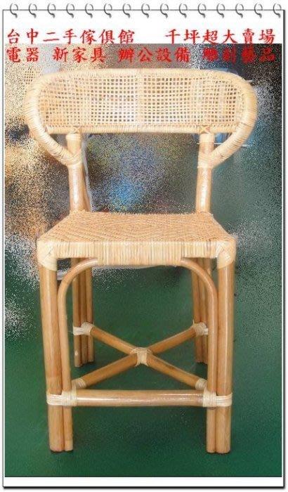樂居二手家具館 全新中古傢俱賣場 BN805*全新藤製彎型工作椅 書桌椅*電腦椅 餐桌椅 麻將桌椅 戶外休閒椅