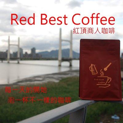 紅頂商人咖啡Red Best Coffee 咖啡綠原酸咖啡豆/每10公克有綠原酸218.2mg/期貨當沖看盤最佳補充飲品