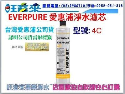 【公司貨】EVERPURE 愛惠浦標準長效型淨水濾心4C升級版4C2 適用:QL3-4C 含運→另有 4H2 4HL