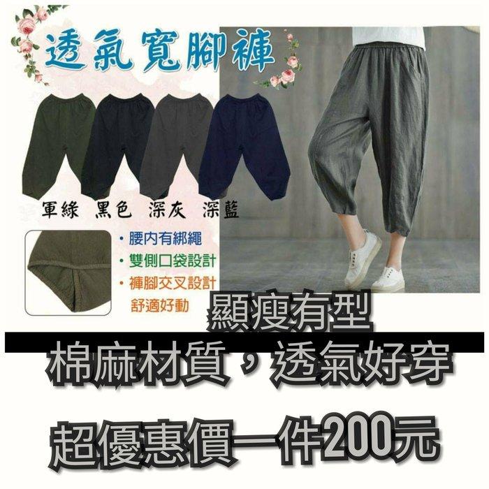 韓版棉麻 寬腳褲  7分褲