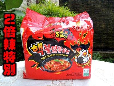 韓國三養 激辛火辣雞肉風味鐵板炒麵(2倍辣) (140gx5包入) 香辣夠味.【超商取貨最多4包】