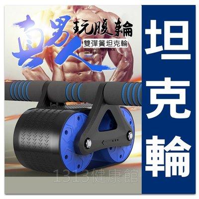 送跪墊!!【坦克輪】爆量最新款-雙彈簧有迴力健腹輪.巨輪.健美輪.滾輪【1313健康館】