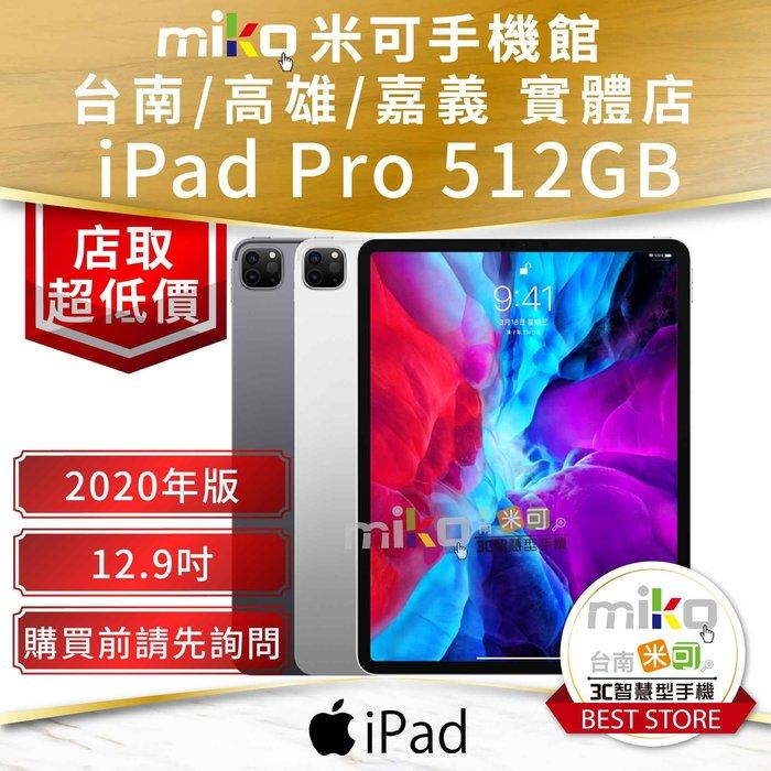 大昌【MIKO米可手機館】APPLE iPad Pro 2020年 12.9吋 LTE 512G 建議售價$48400