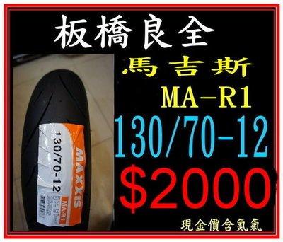 板橋良全 馬吉斯 MA R1 新胎上市 130/70-12 $2000 元 含氮氣 專業服務