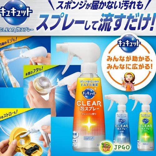 【JPGO日】日本進口 花王 廚房食器萬用泡沫噴劑 清潔劑~綠色葡萄柚香#961橘色橘子香#947藍色無香#844