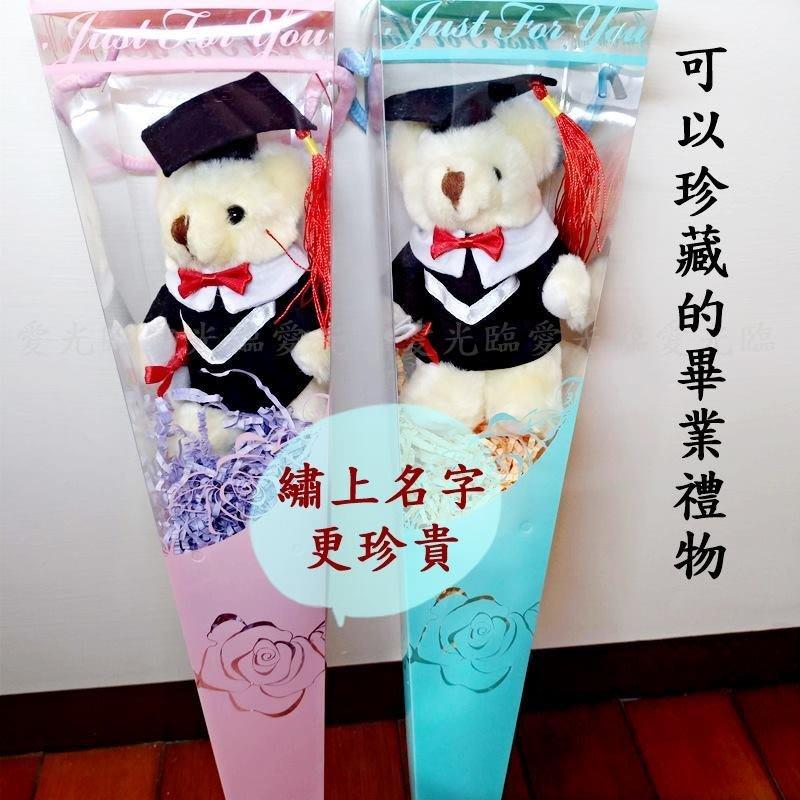 畢業禮物 畢業花束 甜筒畢業熊 加繡2字 畢業熊繡字 學士熊 畢業博士熊  [愛光臨]單隻 無法超商取貨