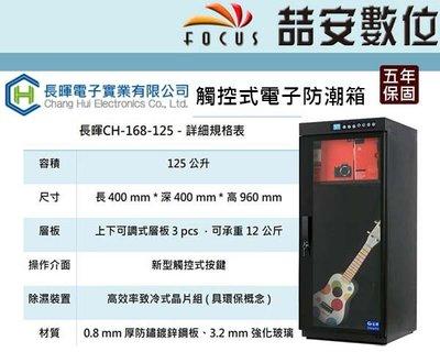 《喆安數位》長暉 CH-168-125 豪華型 全數位觸控電子防潮箱125公升 晶片除濕 防潮 防霉 防塵 公司貨#1