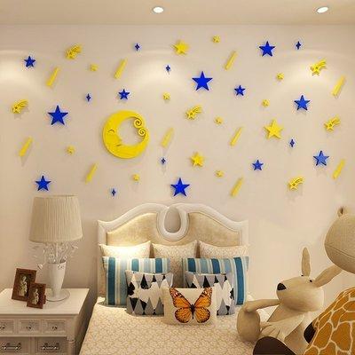 壁貼 墻貼鏡面流星3d亞克力新品立體自粘墻貼寶寶兒童房幼新兒園天花板墻面裝飾畫D02B2