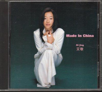 艾敬 Made In China CD