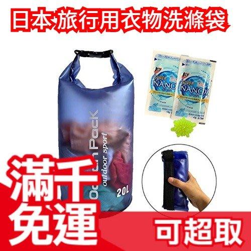 免運 日本 旅行用衣物洗滌袋 10L 簡易洗衣 可當收納袋 真空 防水 旅行收納 ❤JP Plus+