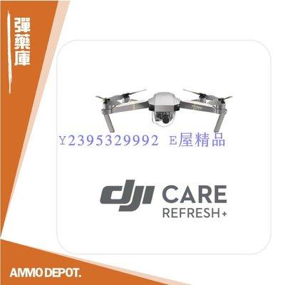 【E屋精品】DJI Care Refresh plus 隨心續享 (Mavic Pro) 鉑金版