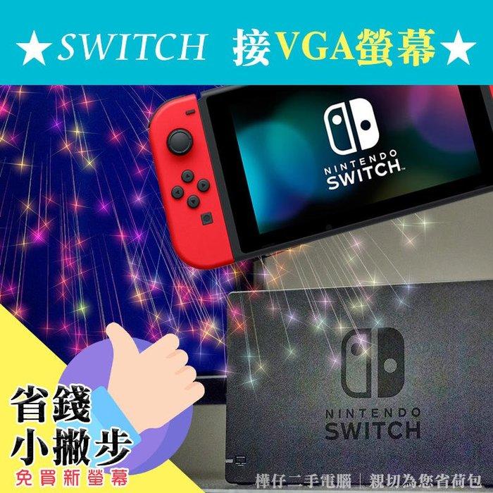 【樺仔3C】SWITCH 轉 VGA螢幕 LCD 任天堂遊戲機接大螢幕 主機HDMI轉接VGA螢幕