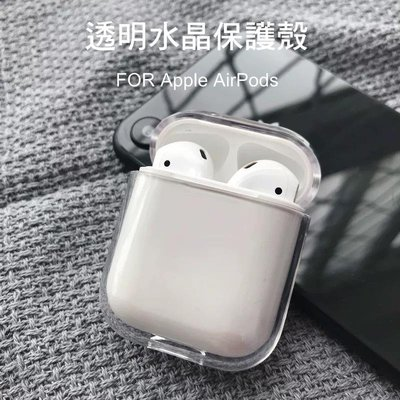 *Phone寶*Apple AirPods 1代/2代 透明水晶保護殼 保護套 透明殼 硬殼