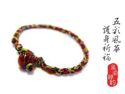 風姿綽約--五色風華幸運手環 (S90...