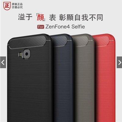 *蝶飛*Asus Zenfone 4 Selfie Pro ZD552KL手機殼 ZD552 碳纖 Z01MDA 皮套