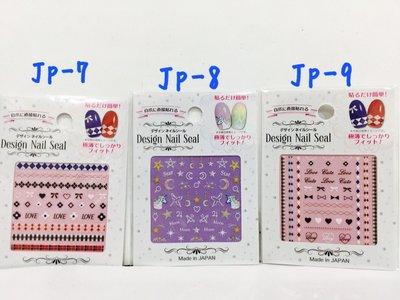 【指甲樂園nails】美甲光療貼紙 日本製 極薄背膠貼紙 獨角獸 星星月亮 菱形格紋 『JP』