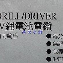 美兒小舖COSTCO好市多代購~Durofix 車王 8V鋰電池電鑽組(附10支鑽頭&起子頭)