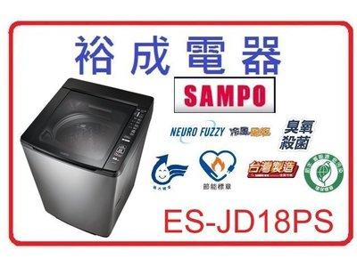 【裕成電器‧來電議價更便宜】聲寶 變頻洗衣機 ES-JD18PS 另售 NA-V198EBS-B W1688XG