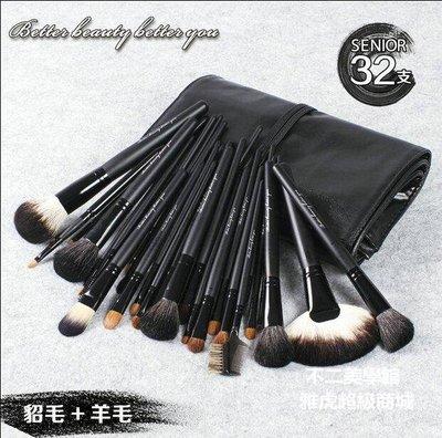 【格倫雅】^30支高檔專業化妝刷套裝 動物羊毛化妝套刷美容化妝工具42020[g-l-y24