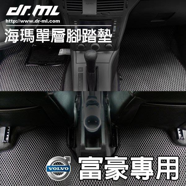 VOLVO 富豪【海瑪腳踏墊】台灣製 海馬 S40 S60 V40 V50 V60 XC60 XC70 XC90 C30
