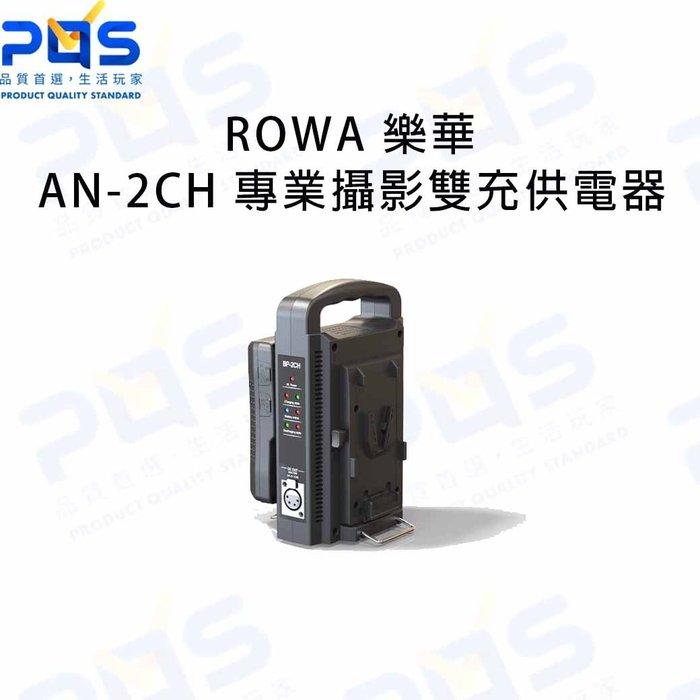 ROWA 樂華 AN-2CH 專業攝影雙充供電器 行動電源 電池充電器 相機周邊 台南PQS