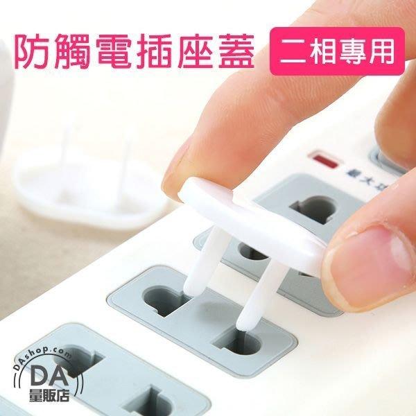 2孔插座 安全插座保護蓋 防觸電 嬰兒童寶寶防護用品 電源插座 防塵蓋(79-2932)