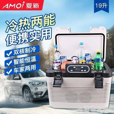 夏新19升雙制冷車載冰箱車家兩用冷暖恒溫冷藏箱12v24v貨車小冰箱 220V