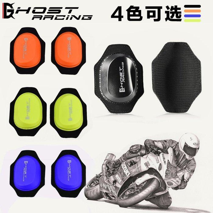 【購物百分百】摩托車護具 賽道專用滑塊 壓彎磨包 膝蓋防護耐磨塊 MB01