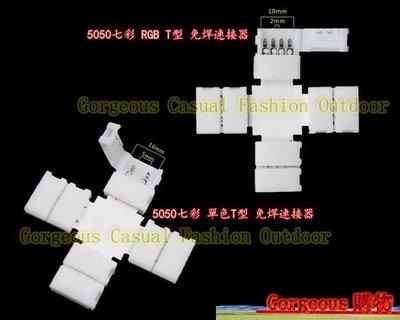 5050 LED 燈條 配件 5050七彩/單色 低壓燈帶拐角連接器 +型