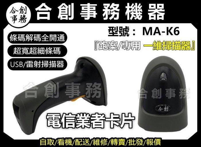 【合創事務機器】 MA-K6 『電信/中階/跑案款』一維條碼 雷射 條碼掃描器 掃描器 條碼槍 條碼機 掃描槍