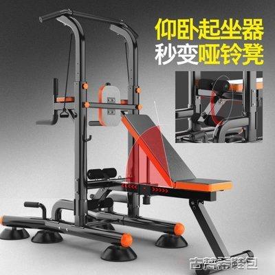 健腹器 引體向上家用單杠多功能室內單雙杠運動健身器材套裝體育訓練用品 igo