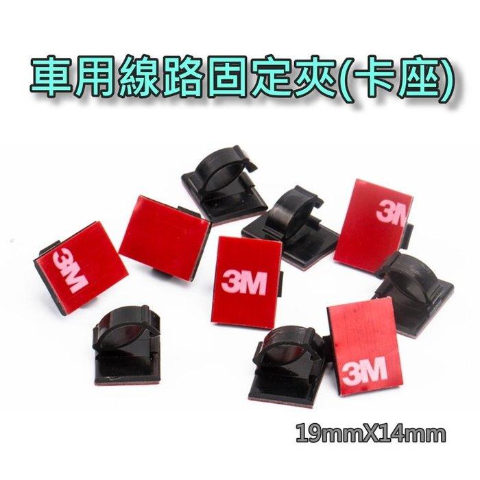 【JP.com】黏貼式線路固定夾 佈線扣 整理線路 行車紀錄器 USB充電線 固線夾 (10入)