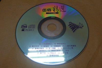 紫色小館-89--------伍佰精選