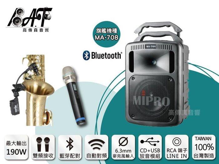 高傳真音響【MIPRO MA-708 】CD+USB+藍芽 雙頻│ 搭1手1薩克斯風MIC│無線擴音機【免運】