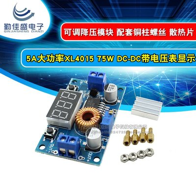 店長熱賣 5A大功率XL4015 75W DC-DC可調降壓模塊 帶電壓表顯示 送銅柱