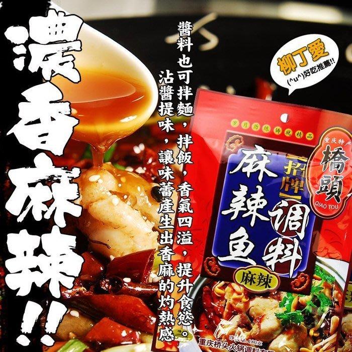 柳丁愛 ☆重慶橋頭麻辣魚調理包180克【A221】