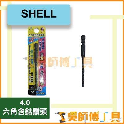 *吳師傅工具* SHELL 4.0mm 六角含鈷鑽頭 一體成型 高鈷鐵鑽尾/可鑽白鐵