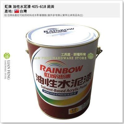 【工具屋】虹牌 油性水泥漆 405-618 純黃 加侖裝 外牆 室外 混凝土 (調薄劑使用甲苯) 台灣製